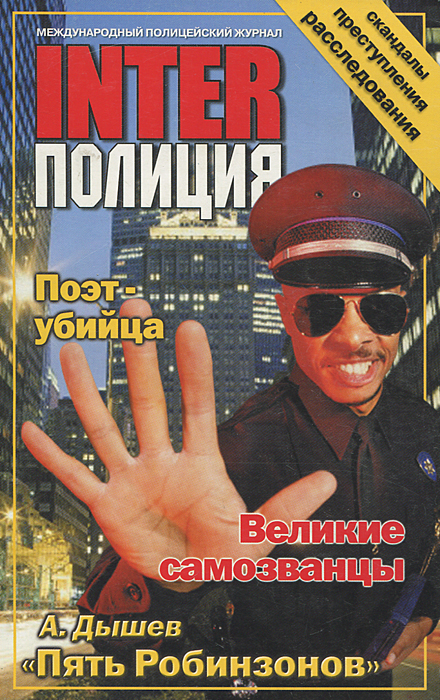 Лариса Горячева,Андрей Шаров,Борис Гурнов,Андрей Дышев INTER-Полиция, №7, 2002
