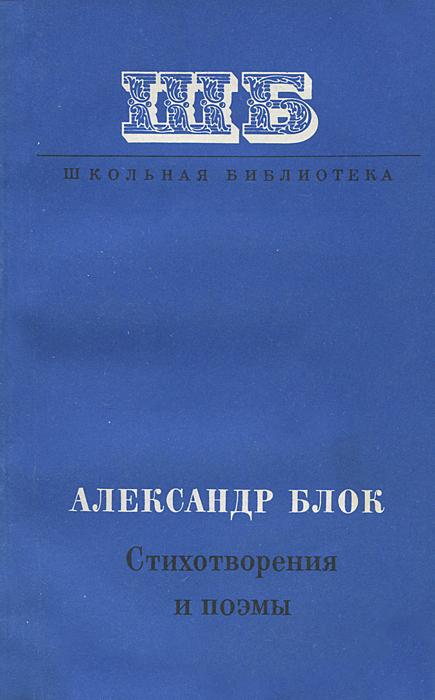 Александр Блок Александр Блок. Стихотворения и поэмы александр блок двенадцать
