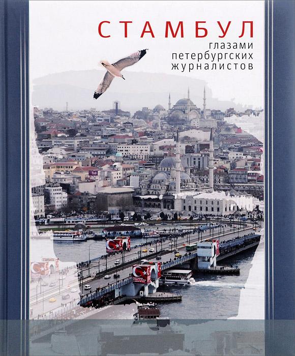 Стамбул глазами петербургских журналистов
