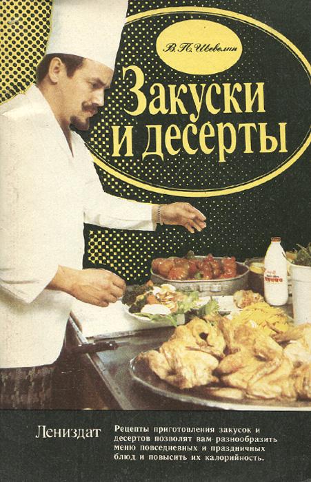 В. П. Шевелин Закуски и десерты беляева д а 250 рецептов праздничного стола