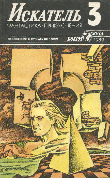 Клиффорд Дональд Саймак,Николай Псурцев Искатель, №3, 1989 николай псурцев несколько способов не умереть