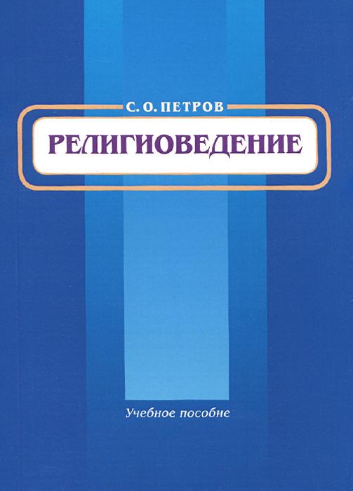 С. О. Петров Религиоведение. Учебное пособие