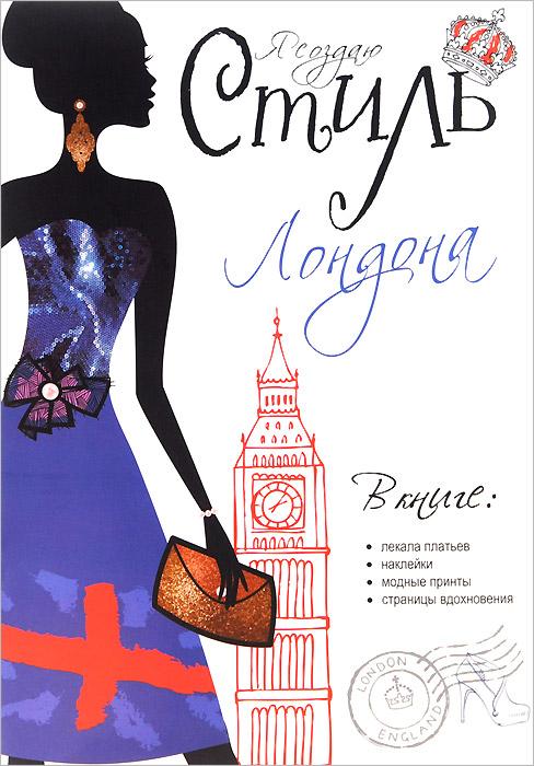 Delphine Lacharron Я создаю стиль Лондона (+ наклейки) найденская н г трубецкова и а триумф черного платья создай свой неповторимый стиль