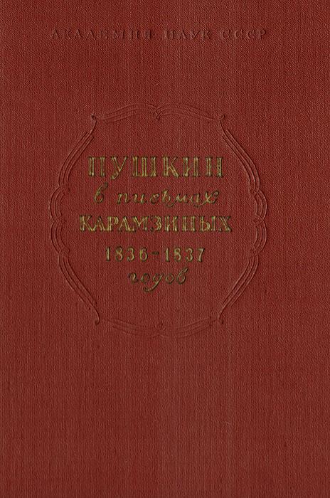 Пушкин в письмах Карамзиных 1836-1837 годов