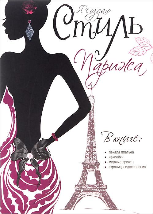 Delphine Lacharron Я создаю стиль Парижа (+ наклейки) найденская н г трубецкова и а триумф черного платья создай свой неповторимый стиль