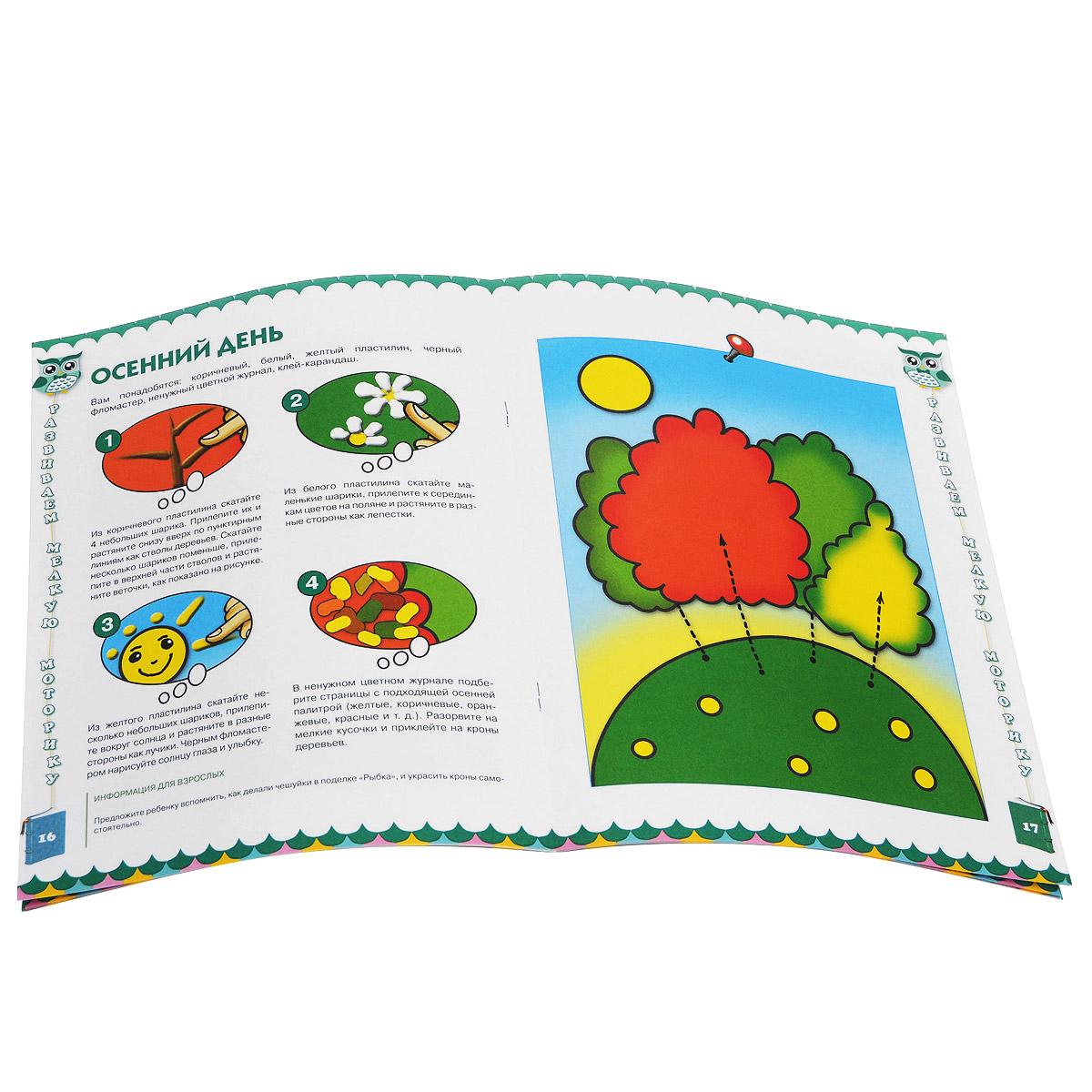 Школа маленьких гениев. Комплект для занятий с детьми от 2 до 3 лет (комплект из 7 книг)
