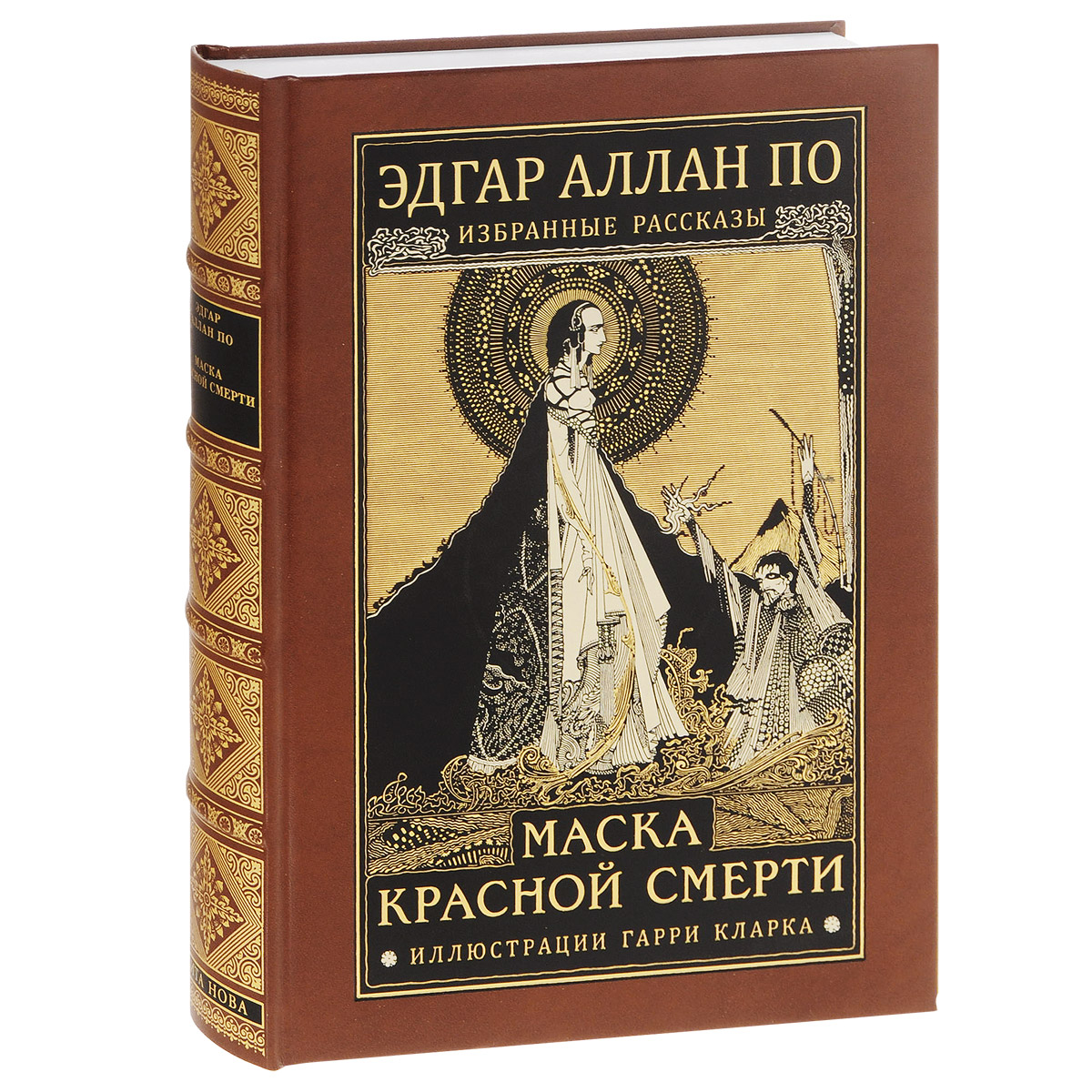 Эдгар Алан По Маска Красной Смерти (подарочное издание)