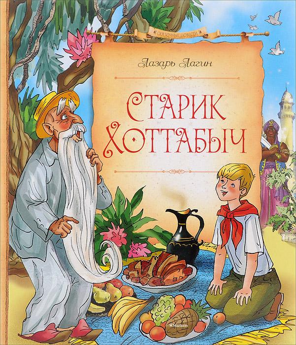Лазарь Лагин Старик Хоттабыч