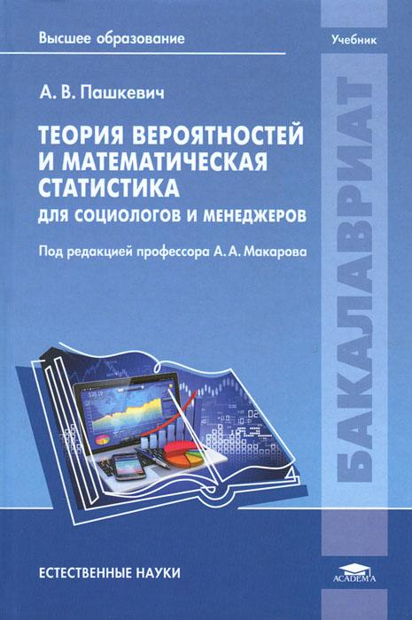 А. В. Пашкевич Теория вероятностей и математическая статистика для социологов и менеджеров. Учебник