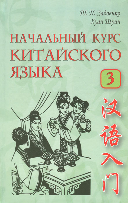 Т. П. Задоенко, Хуан Шуин Начальный курс китайского языка. В 3 частях. Часть 3 (+ CD)