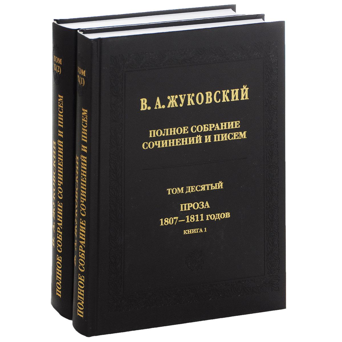 цена В. А. Жуковский В. А. Жуковский. Полное собрание сочинений и писем в 20 томах. Том 10 (комплект из 2 книг) онлайн в 2017 году