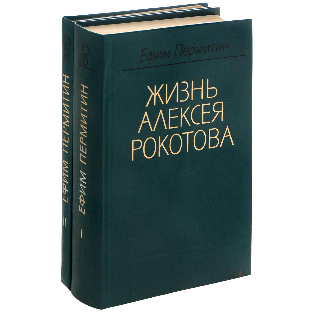 Ефим Пермитин Жизнь Алексея Рокотова (комплект из 2 книг)