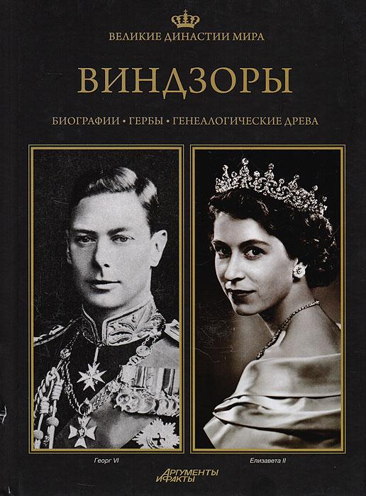 Анна Калиновская,Войцех Козловский,Кшиштоф Курек Великие династии мира. Виндзоры