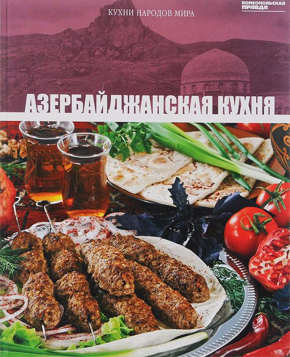 Азербайджанская кухня. Том 11