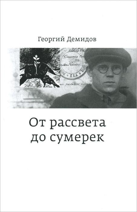Георгий Демидов От рассвета до сумерек