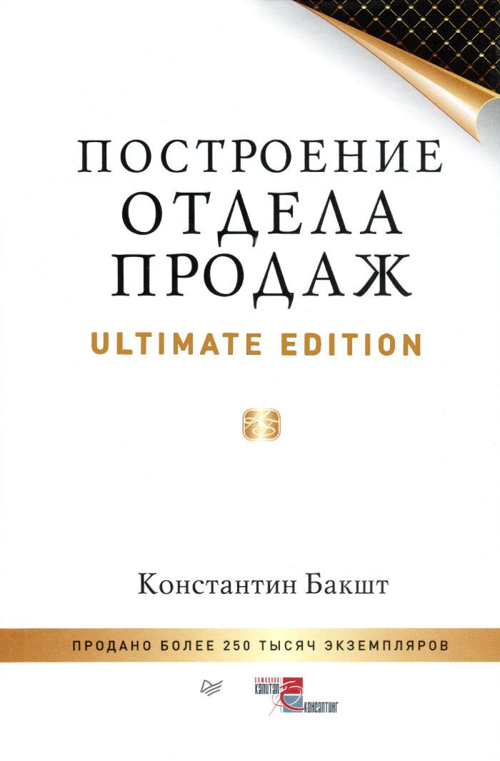Константин Бакшт Построение отдела продаж. Ultimate Edition