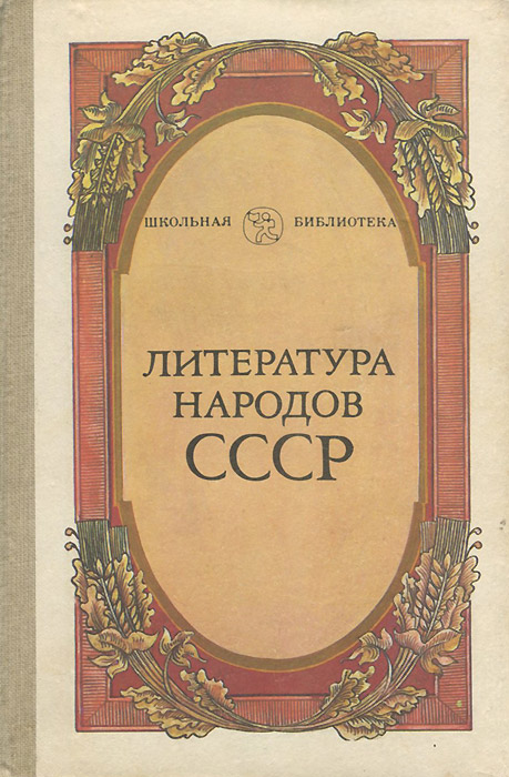 Литература народов СССР. 6-7 класс. Книга для внеклассного чтения