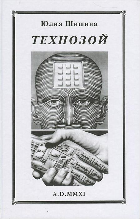 Фото - Юлия Шишина Технозой юлия бродецкая сборник стихов