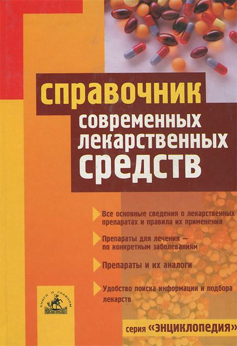 Справочник современных лекарственных средств. Применяемые в России препараты