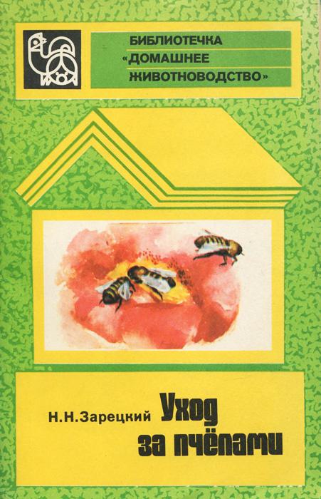 Н. Н. Зарецкий Уход за пчелами автокресло желтое с пчелами