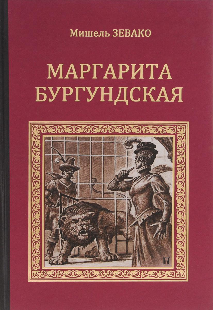 Маргарита Бургундская