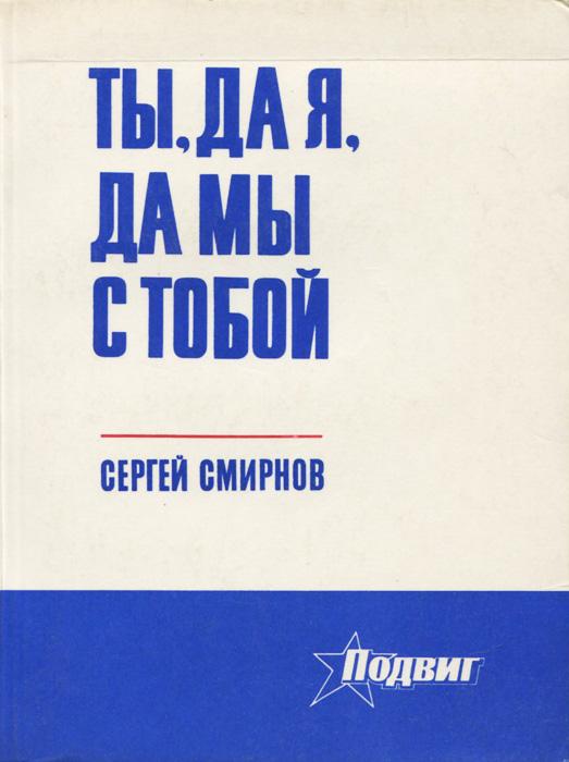 Сергей Смирнов Ты, да я, да мы с тобой