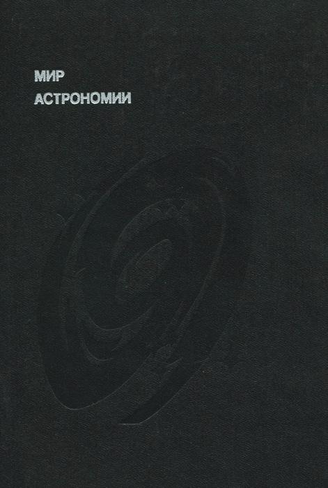 Лев Мухин Мир астрономии