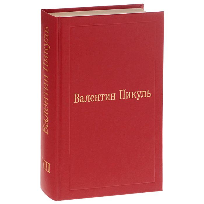 Валентин Пикуль Валентин Пикуль. Избранные произведения в 12 томах. Том 8. Честь имею
