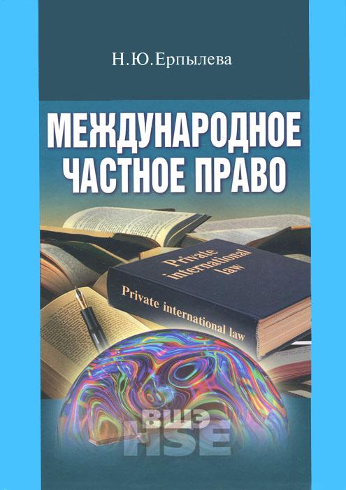Н. Ю. Ерпылева Международное частное право. Учебник ерпылева н международное частное право