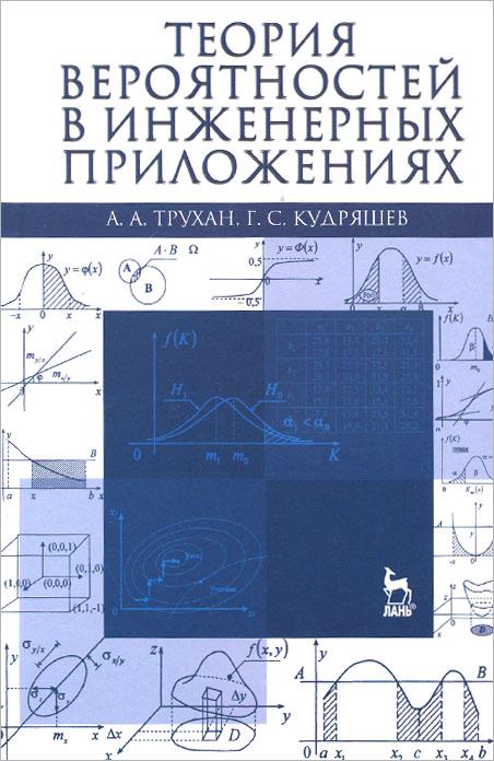 А. А. Трухан, Г. С. Кудряшев Теория вероятностей в инженерных приложениях. Учебное пособие