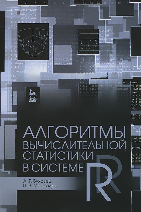 А. Г. Буховец, П. В. Москалев Алгоритмы вычислительной статистики в системе R. Учебное пособие
