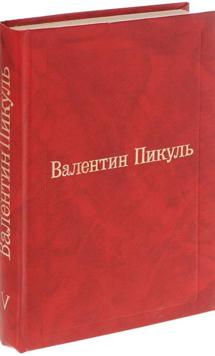 Валентин Пикуль Валентин Пикуль. Собрание сочинений. В 12 томах. Том 5. Каторга