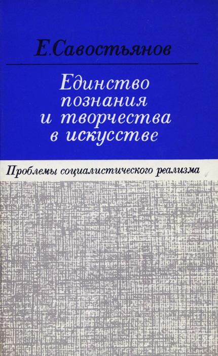 Е. Савостьянов Единство познания и творчества в искусстве