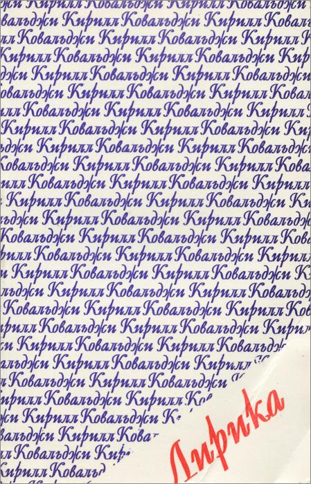 К. В. Ковальджи К. В. Ковальджи. Книга лирики кирилл ковальджи кирилл ковальджи избранное