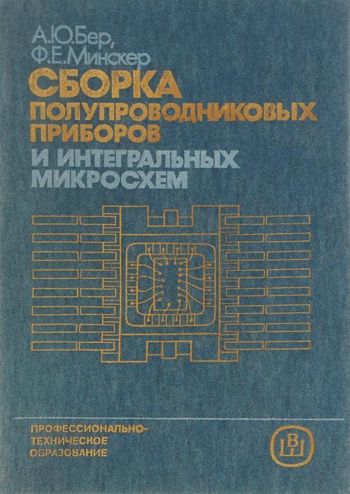 А. Ю. Бер, Ф. Е. Минскер Сборка полупроводниковых приборов и интегральных микросхем