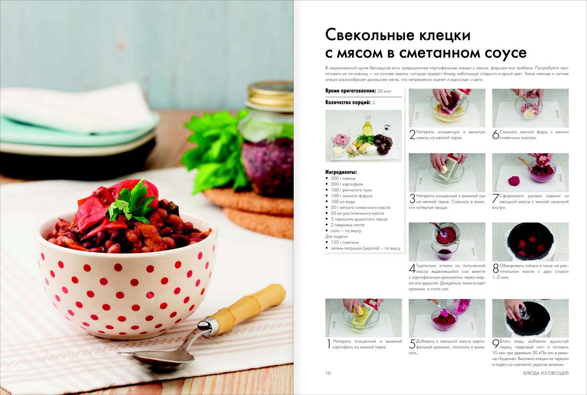 рецепты для мультиварки с картинками пошаговые ваши фото