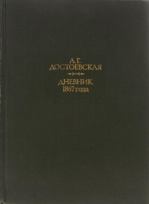 А. Г. Достоевская Дневник 1867 года