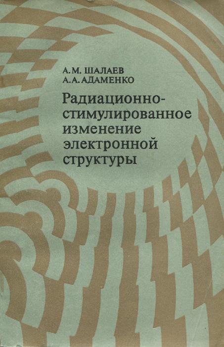 А. М. Шалаев, А. А. Адаменко Радиационно-стимулированное изменение электронной структуры