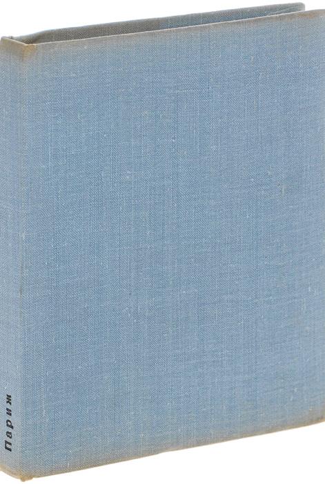Андре Моруа Париж андре моруа надежды и воспоминания