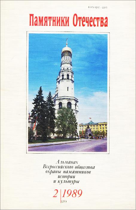 Памятники Отечества. Альманах, №2, 1989 памятники провинциальной старины page 2