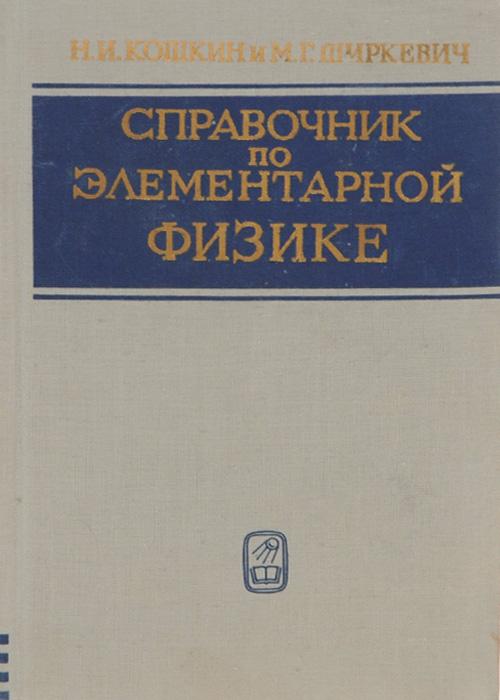 Н. И. Кошкин и М. Г. Ширкевич Справочник по элементарной физике