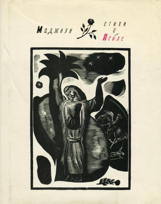 Маджнун Стихи о Лейле гранев кай седьмая секунда стихи о запретной любви