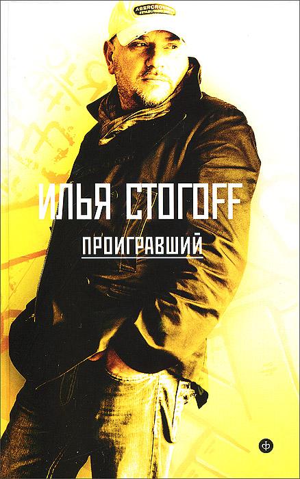 Илья Стогоff Проигравший илья стогов пепел империй в поисках законов истории