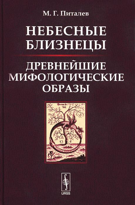М. Г. Питалев Небесные Близнецы. Древнейшие мифологические образы. Реконструкция, анализ, закономерности