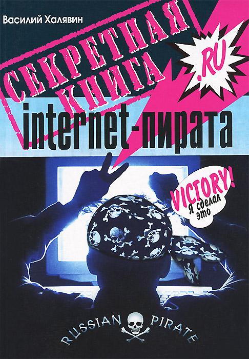 Василий Халявин Секретная книга internet-пирата видеофильмы смотреть бесплатно боевики