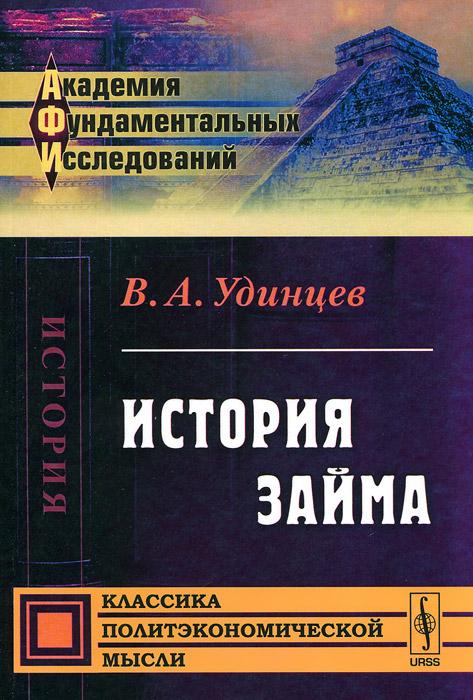 В. А. Удинцев История займа