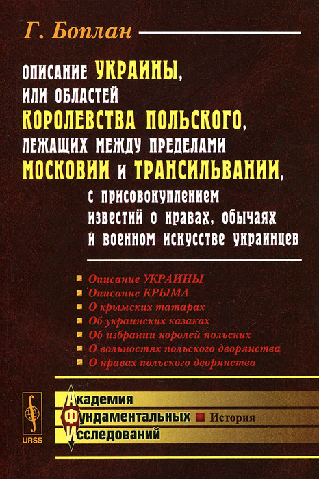 Г. Боплан Описание Украины, или Областей Королевства Польского, лежащих между пределами Московии и Трансильвании, с присовокуплением известий о нравах, обычаях и военном искусстве украинцев