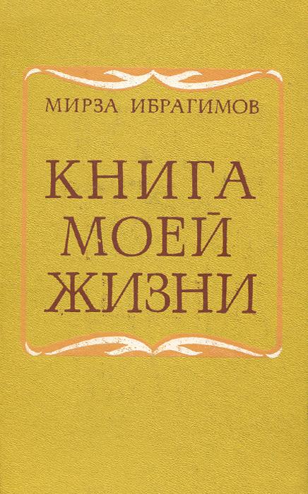 Мирза Ибрагимов Книга моей жизни иредж мирза верность