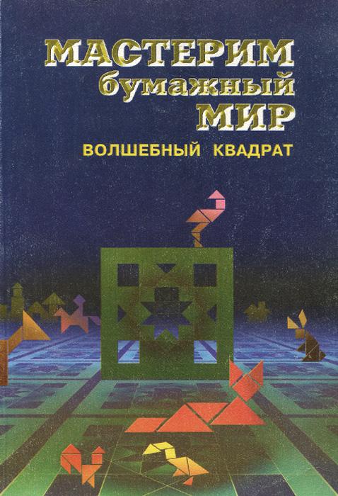 В. А. Зорин Волшебный квадрат