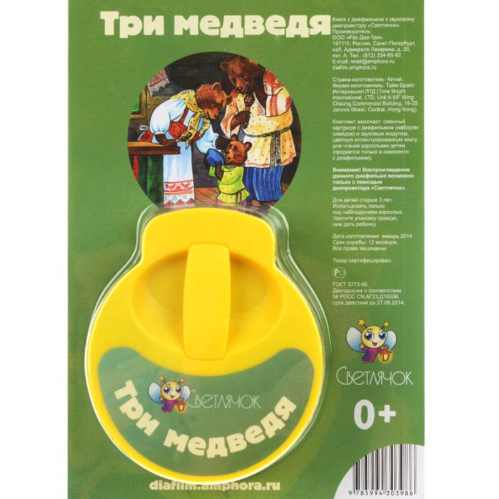 Диафильм с книгой Светлячок Три медведя, Лев Толстой диафильм светлячок телефон к чуковский